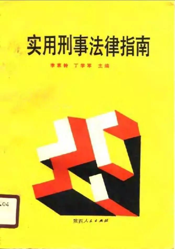 法制史_宁波婚姻律师_宁波离婚律师_宁波财富律师 第5张