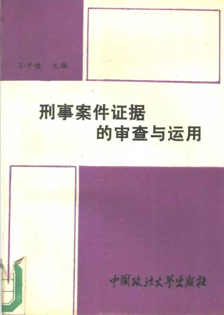 法制史_宁波婚姻律师_宁波离婚律师_宁波财富律师 第6张