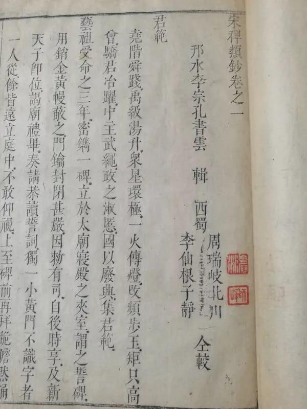 康熙刻本《宋稗类钞》内页