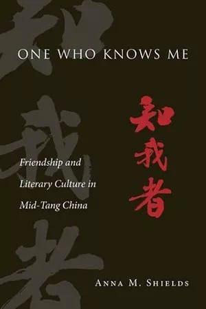 《知我者:中唐的友谊和文学文化》