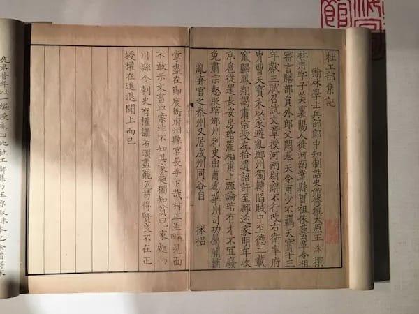 宋刻本《杜工部集》,上海图书馆藏(李煜东提供照片)。