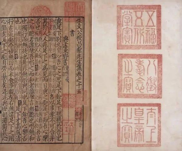 元刻本《朱文公校昌黎先生集》,天禄琳琅藏书。